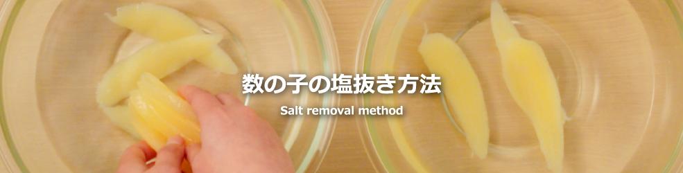 時間 数の子 塩 抜き 塩数の子の塩抜き方法|株式会社加藤水産